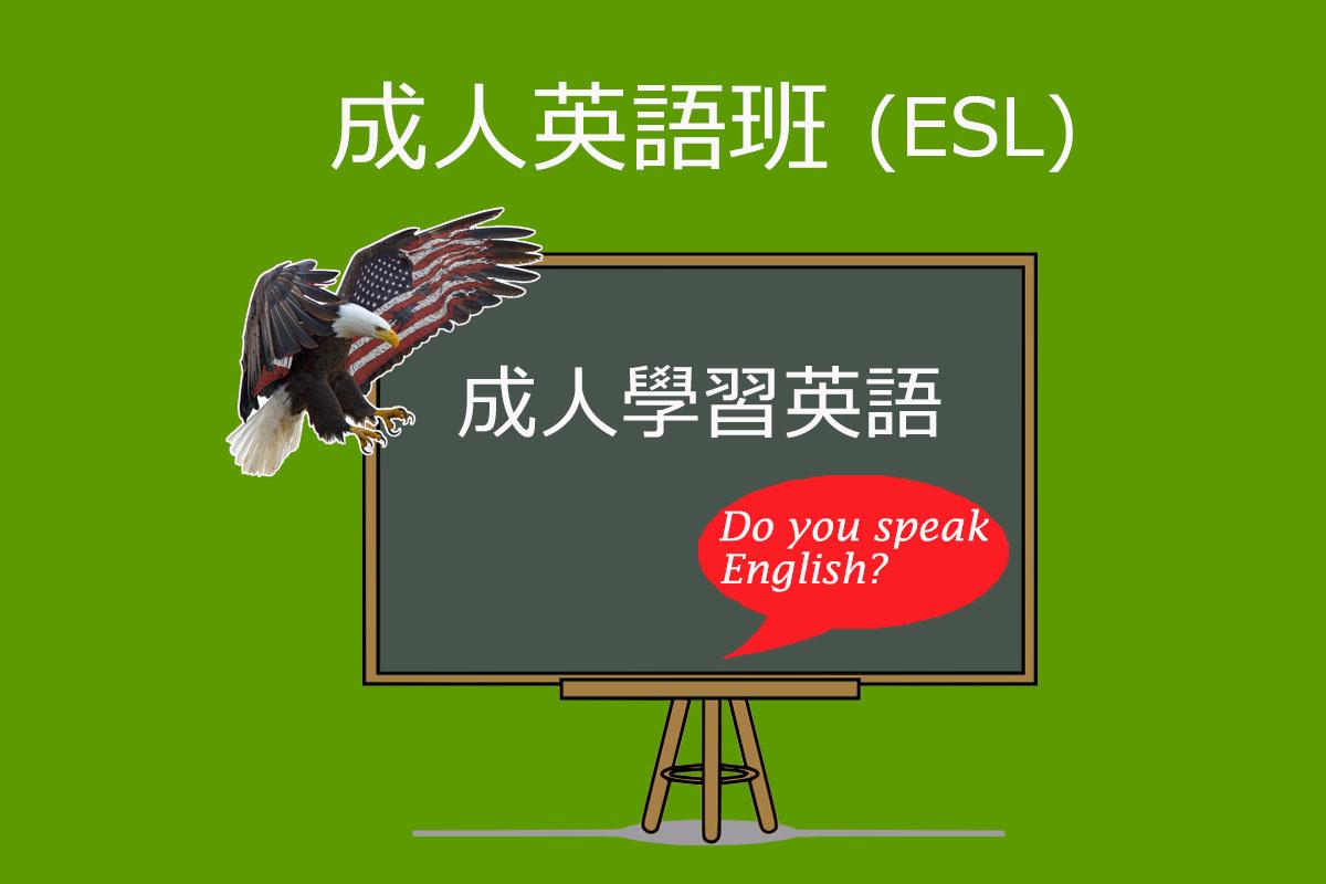 成人英語班