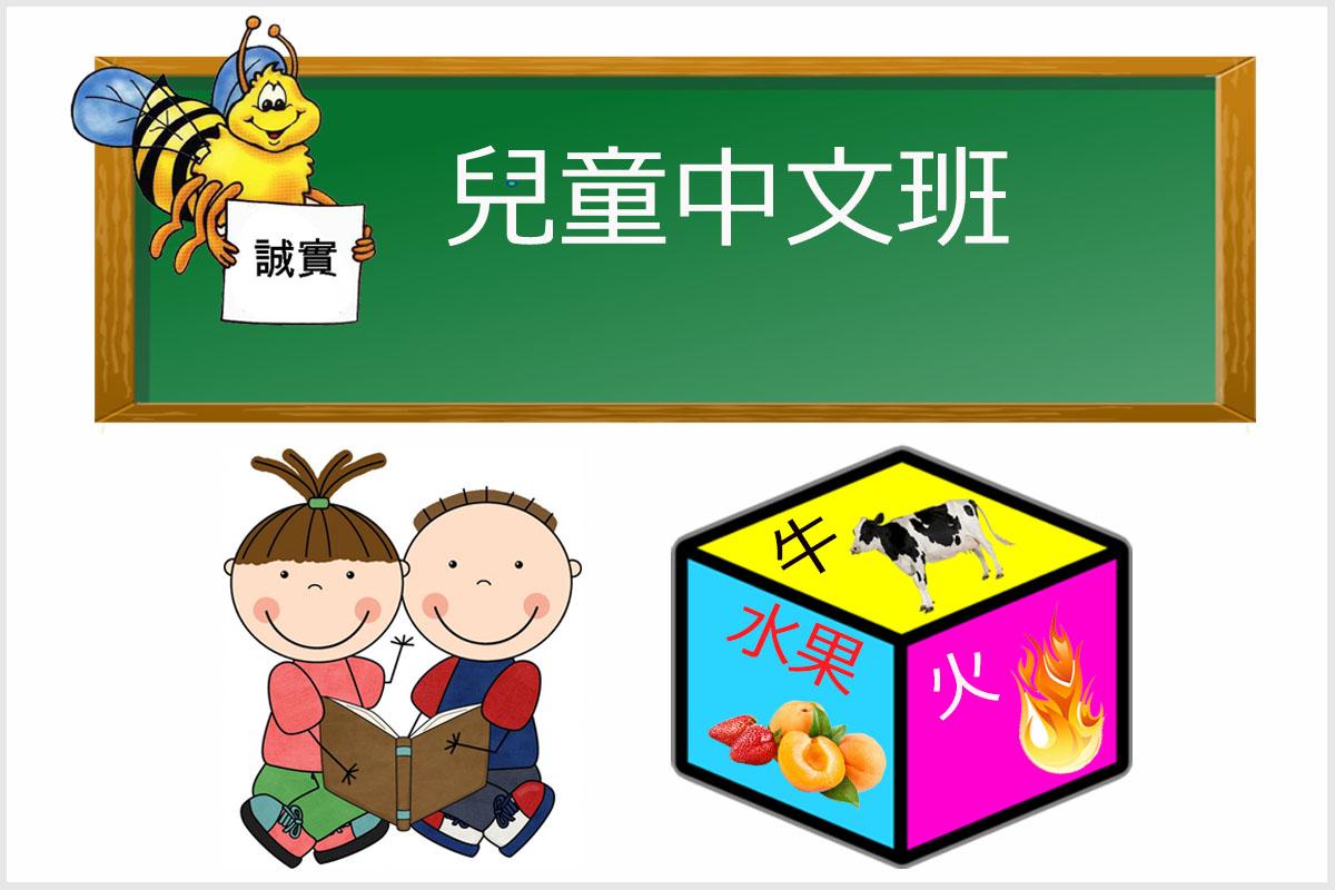 兒童中文班